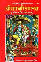 श्रीरामचरितमानस: Sri Ramacharitamanasa (Original Text of Tulsidas' Ramayana with Hindi Translation)
