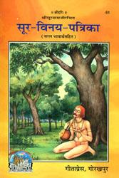 सूर विनय पत्रिका: Sur Vinaya Patrika