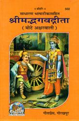 श्रीमद्भगवद्गीता: Srimad Bhagavad Gita