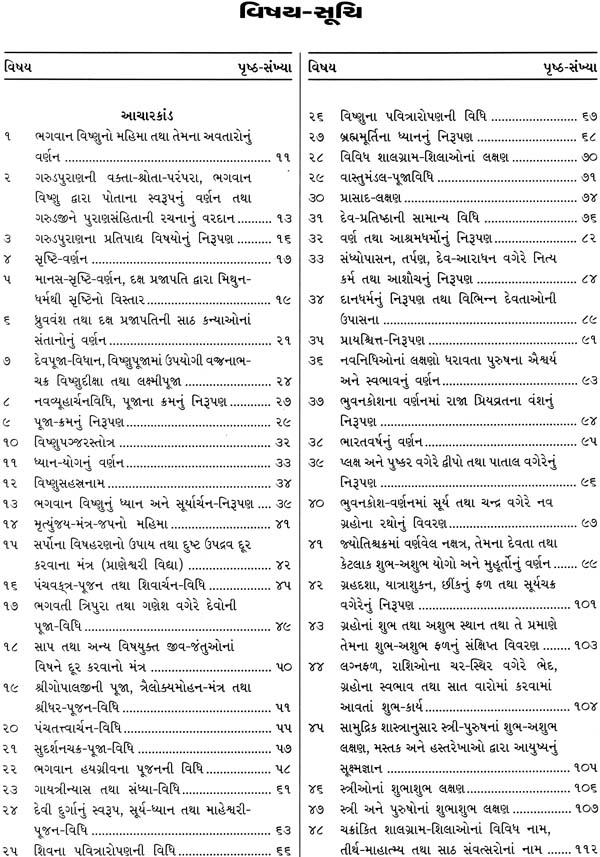 linga purana in tamil pdf free