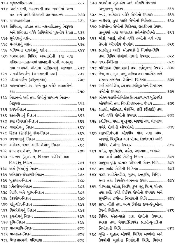guru puran in gujarati pdf free
