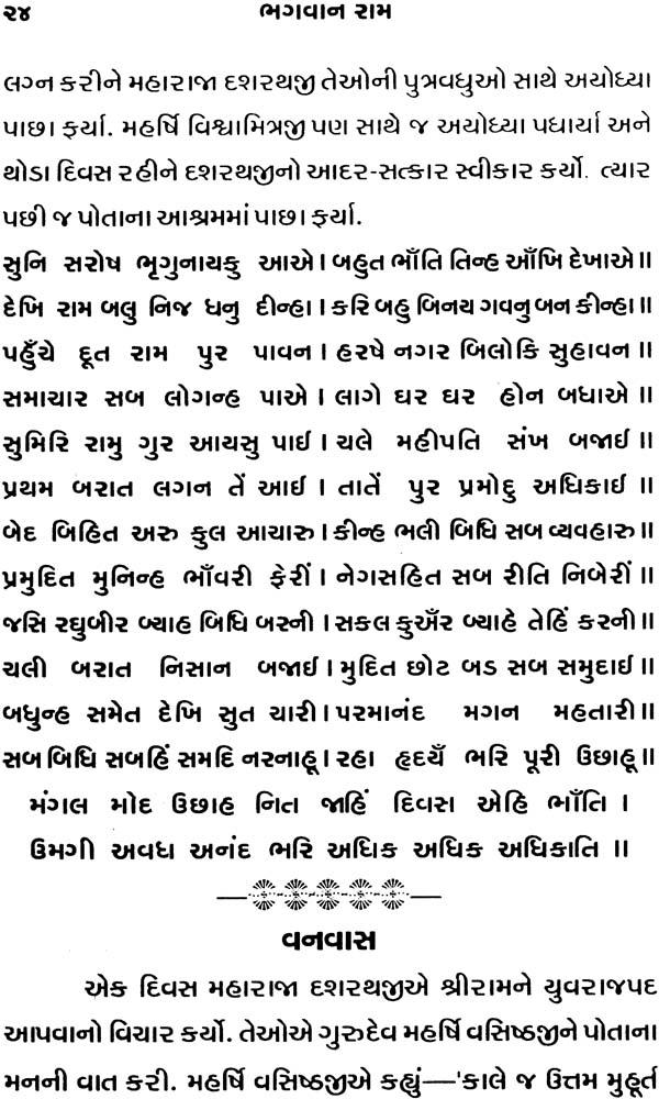 Mahatma Gandhi and the Bhagvad Gita Essay