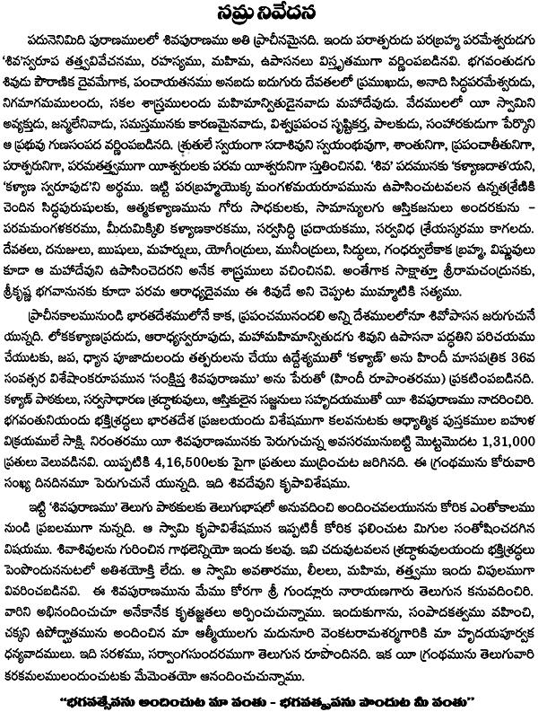 shiva puranam in telugu pdf