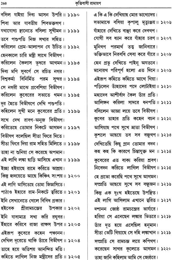 Pdf ramayan bangla