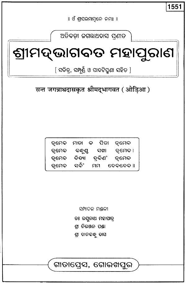 jagannath mantra in oriya pdf download - Southcorner Barber