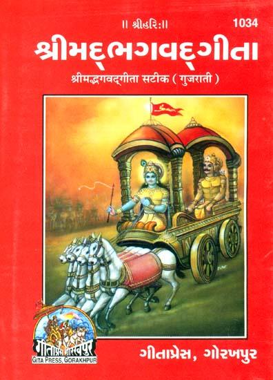 srimad bhagavad gita in hindi pdf gita press gorakhpur free