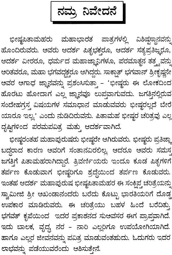 mahabharata story in kannada language pdf