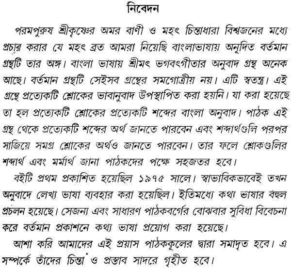 শ্রীমদ্ভাগবদগীতা: Srimad Bhagavad Gita (Bengali)