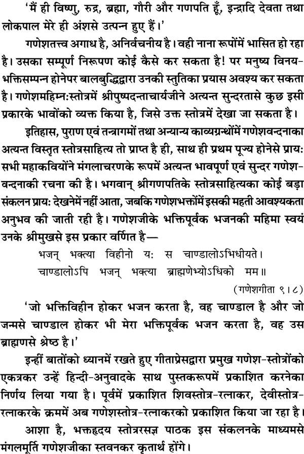 Stotra Ratnavali Pdf