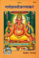 गणेश स्तोत्र रत्नाकर Ganesh Stotra Ratnakara - Collection of Stotras on Bhagawan Ganesha