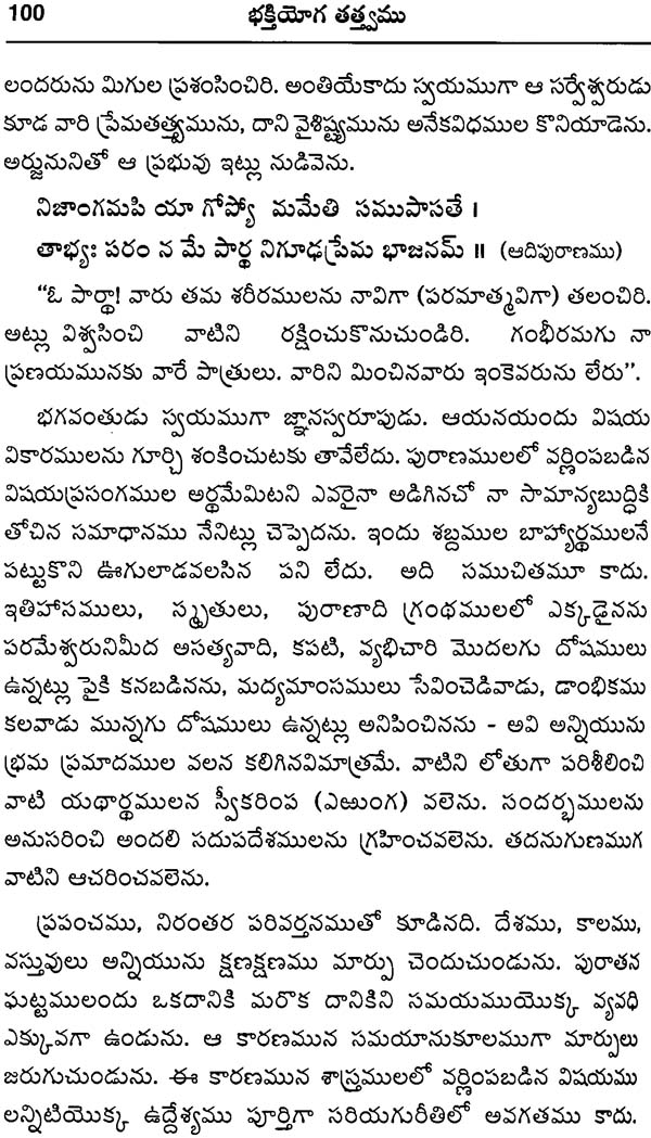 Patanjali Yoga Sutras In Telugu Script