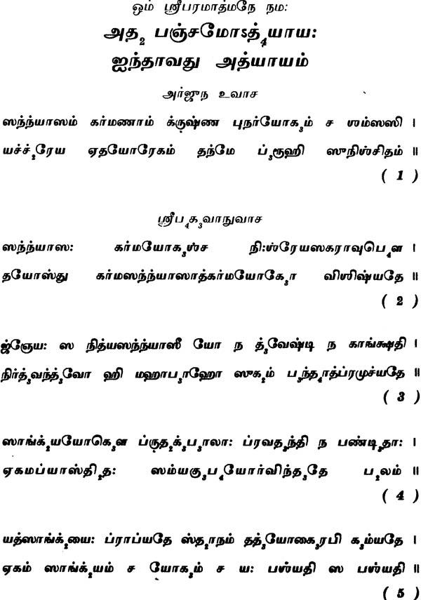 bhagavad gita book in tamil pdf