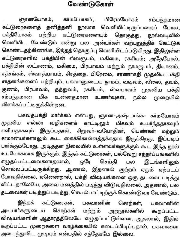 vasi yoga tamil books