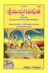 శ్రీ మద్భాగ్వాత్గీత ఏవం శ్రీ విశ్నుసహ్స్త్ర్నామ్స్త్రొతమ్: Shrimad Bhagavad Gita with Vishnu Sahasranama