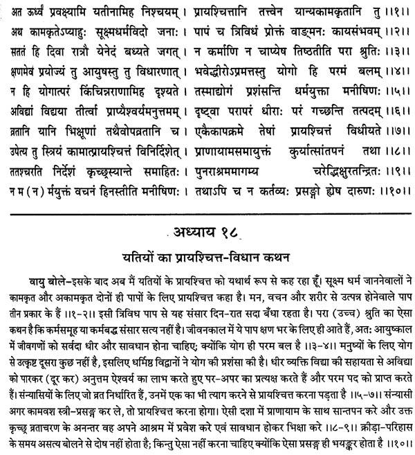 vayu purana in hindi pdf