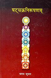 षटचक्र निरुप्नम - Description of the Six Chakras