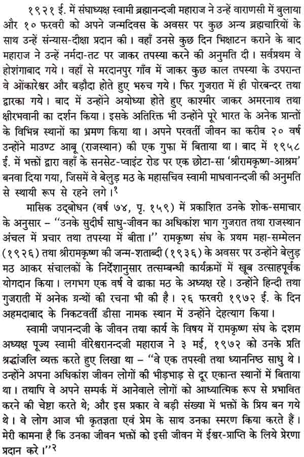 nadi ki aatmakatha Rajendra prasad, biography (jivani), buy hindi books online buy atmakatha [978-81-7315-748-6] online.