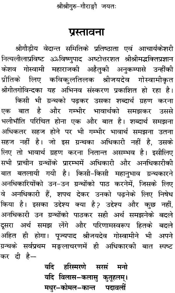 Geet govind by jaidev in hindi