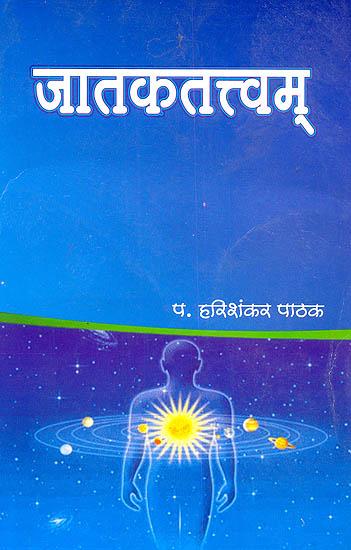 जातकतत्त्वम: (Jataka Tattva)