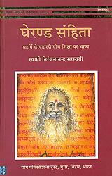 घेरण्ड संहिता (महर्षि की योग शिक्षा पर भाष्य) - Gherand Samhita