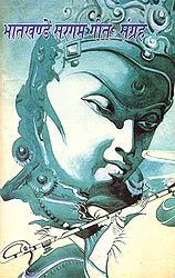 भातखण्डे सरगम गीत संग्रह: Bhatkhande's Sargam Geet Sangraha