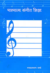 पाश्चात्य संगीत शिक्षा: Education of Western Music (With Notation)
