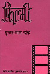 फिल्मी युगल गान अंक: Duets from Films (With Notation)