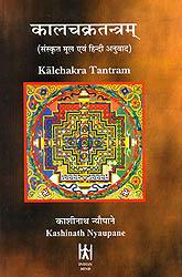 कालचक्रतन्त्रम् (संस्कृत मूल एवम् हिन्दी अनुवाद) - Kalachakra Tantram