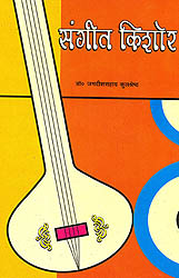 संगीत किशोर: Music for School Students (9th and 10th standard)