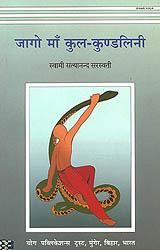 जागो माँ कुल-कुण्डलिनी: Jago Maa Kul-Kundalini