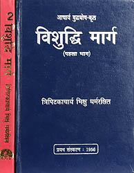 विशुध्दि मार्ग (आचार्य बुध्दघोष रचित) - Vishuddhi Marga : Acharya Budha Ghosh (Set of 2 Volumes)