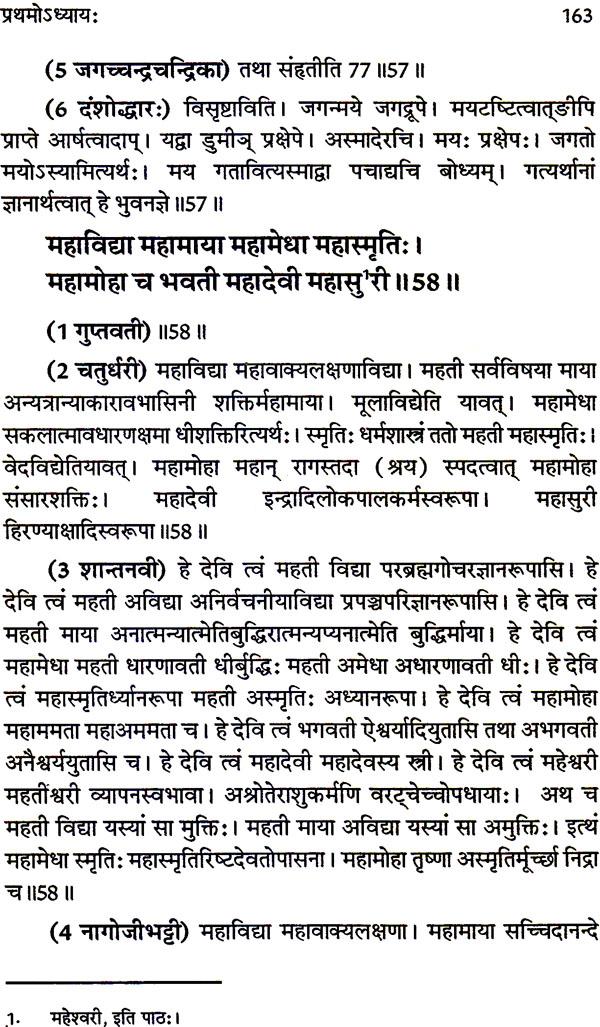 durga saptashati in sanskrit pdf