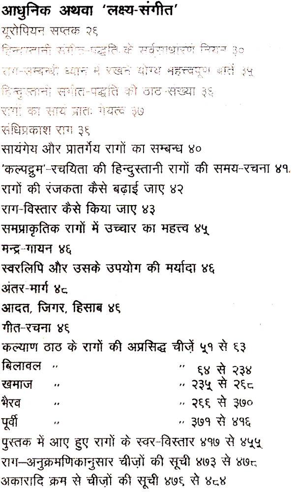 Hindustani sangeet paddhati