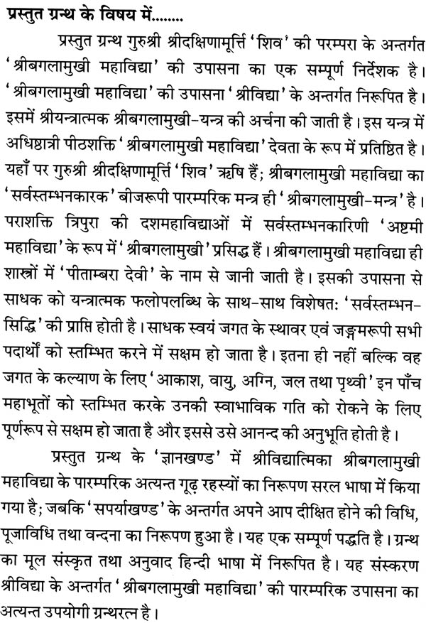 बगलामुखी महाविद्द्या (संस्कृत एवम् हिन्दी अनुवाद) - Bagalamukhi Mahavidya