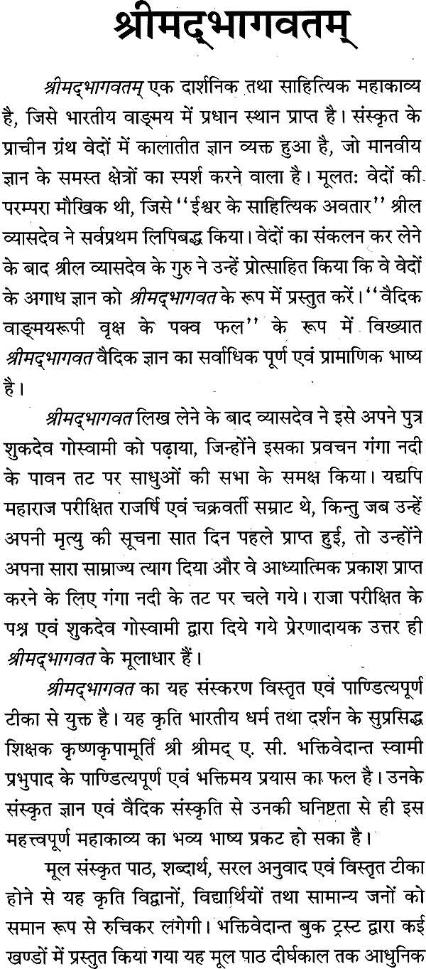 SHRIMAD BHAGWAT PURAN IN SANSKRIT EBOOK DOWNLOAD
