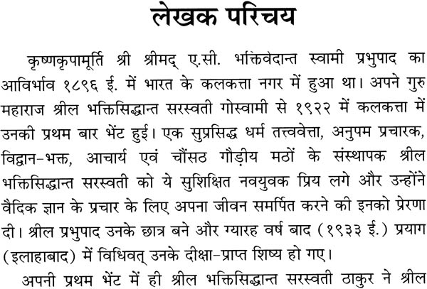 Srimad bhagavatam audiobook.