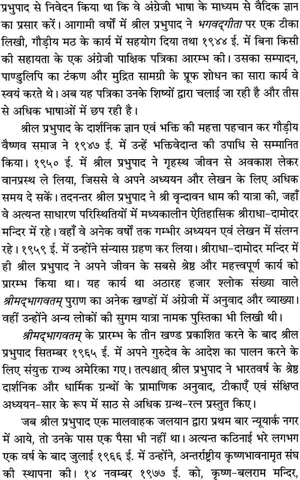 Srimad Bhagavatam In Hindi Pdf