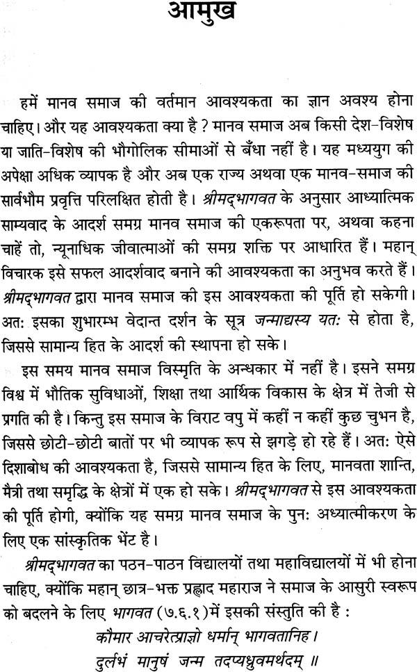 श्रीमद् भागवतम् The Srimad Bhagavata Purana (Set of 18 Volumes): Sanskrit  Text, Word-to-Word Meaning, Hindi Translation