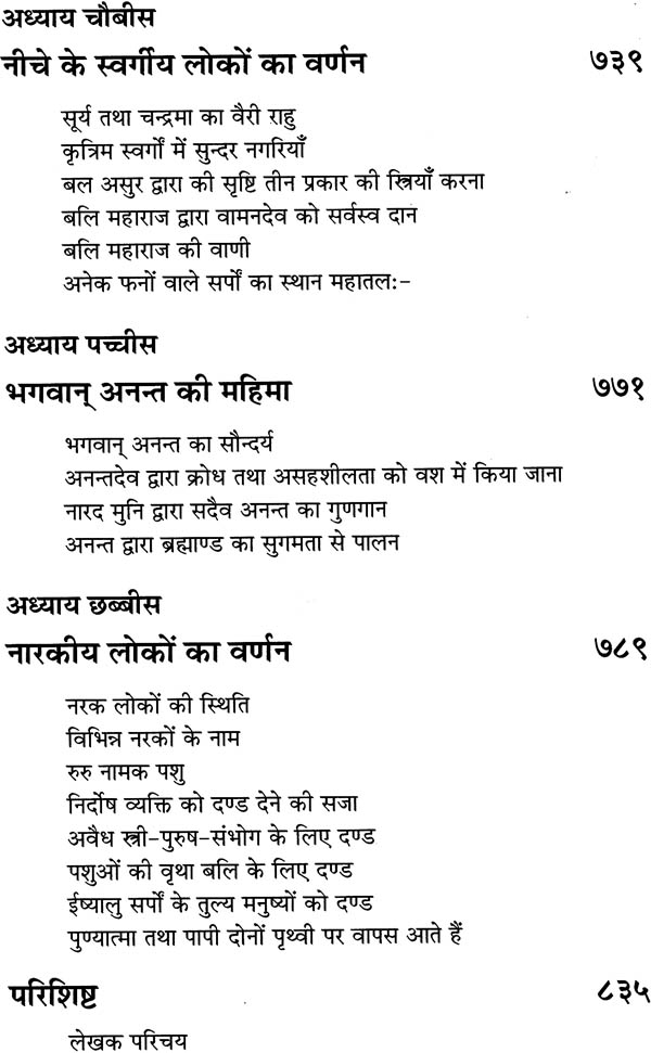 श्रीमद् भागवतम् The Srimad Bhagavata Purana (Set of 18 Volumes): Sanskrit  Text, Word-to-Word Meaning, Hindi Translation