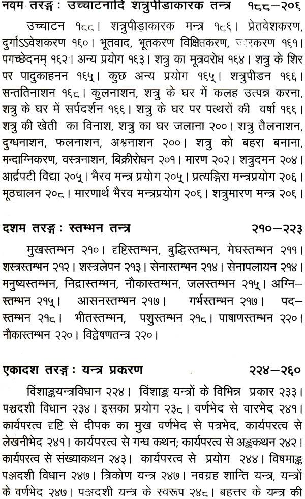 Mantra maharnava