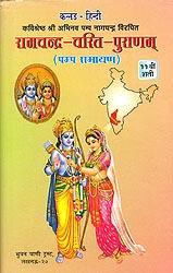 रामचन्द्र चरित पुराणम् - पम्प रामायण: Pampa Ramayana (Different Ramayanas of India)