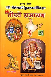 तोरवे रामायण: Toreve Ramayana (Different Ramayanas of India)
