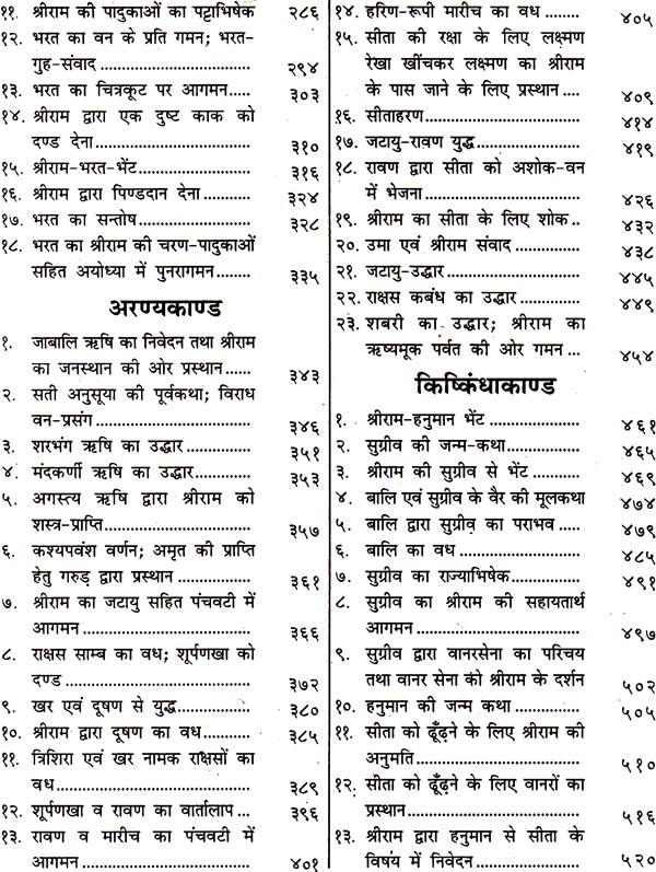 bhavartha ramayana pdf