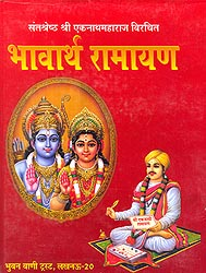 भावार्थ रामायण: Bhavartha Ramayana of Ekanath (Different Ramayanas of India)