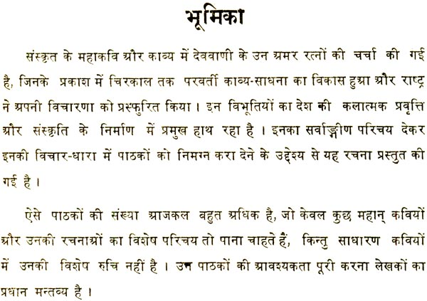 Sanskrit poets biography in sanskrit language