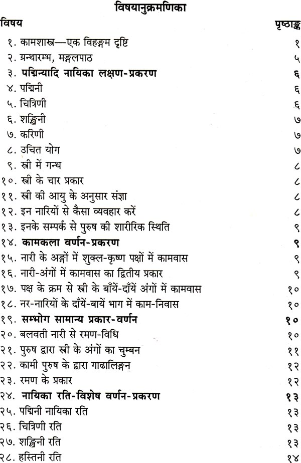 Granth hindi kamasutra pdf in