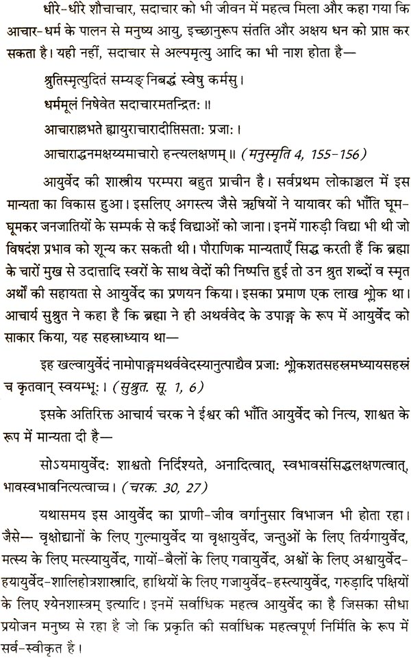 essay on ayurveda in sanskrit language