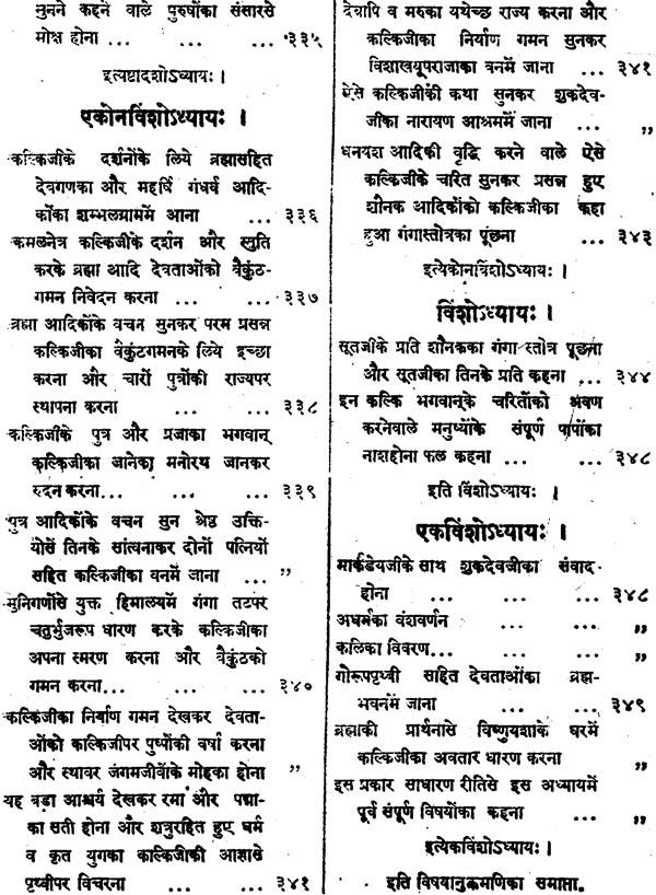 kalki purana in hindi pdf