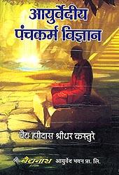 आयुर्वेदीय पंचकर्म विज्ञान: Science of Panchakarma in Ayurveda