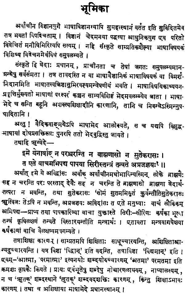 essay on indian festivals in sanskrit language The death of sanskrit sheldon pollock debate and essay competitions, drama festivals sanskrit was introduced into the eighth schedule of the constitution of india (1949) as a recognized language of the new state of india, ensuring it all the benefits accorded the other fourteen.